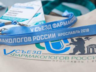 V съезд фармакологов России