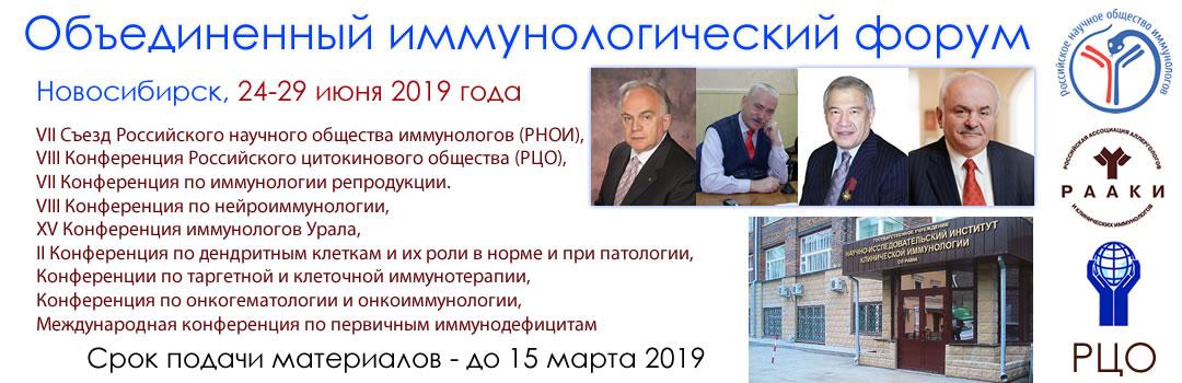 Объединенный иммунологический форум 2019, Новосибирск