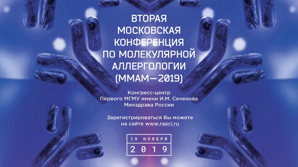 Вторая Московская конференция по молекулярной аллергологии