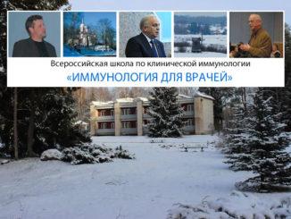 Иммунология для врачей в Пушкиногорье