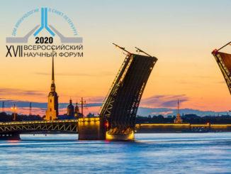 Дни иммунологии в Санкт-Петербурге 2020