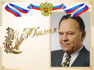 Петровоу Рэму Викторовичу 90!
