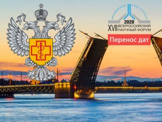 Перенос дней иммунологии в Санкт-Петербурге