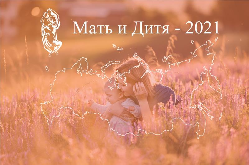 Мать и Дитя – 2021